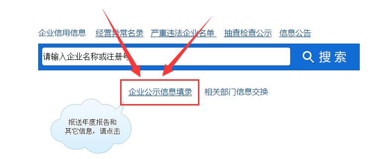 2014年企业年检取消_云南工商局企业年检年报网上申报流程入口【企业信用信息公示系统